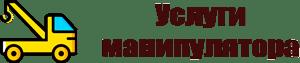 Услуги манипулятора Калужское, Киевское ш